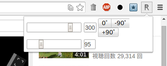 Rotate that Video Player Chrome拡張 YouTube 回転 角度の調整