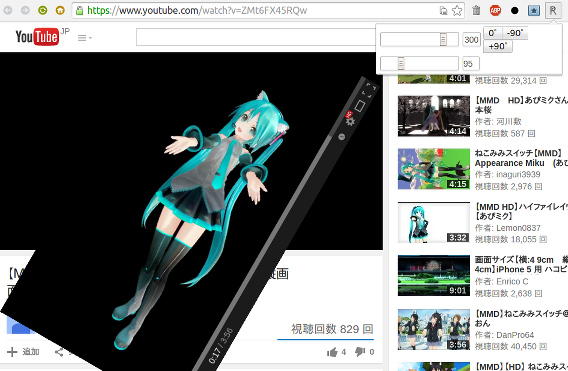 Rotate that Video Player Chrome拡張 YouTube 回転