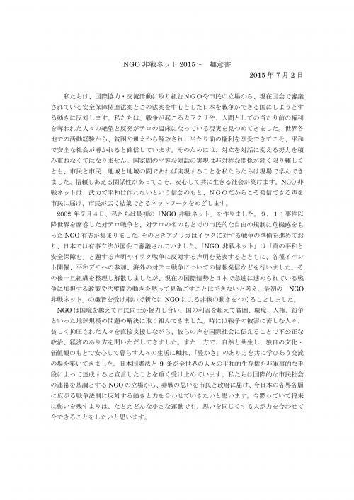 NGO非戦ネット趣意書