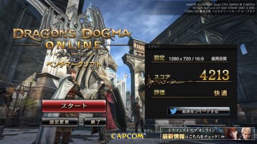 DDO_最高