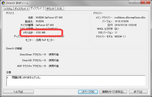 DirectXメモリーx64_3782MB