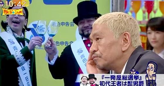 ワイドナショー画像 松本人志が「最弱こそが最強で表裏一体」と一発屋芸人を評価 2015年8月16日