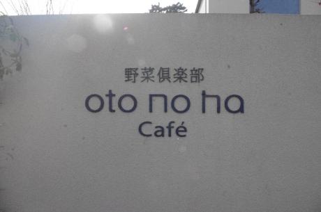 otonoha cafe