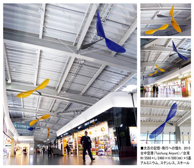 台中空港(組4 横組)