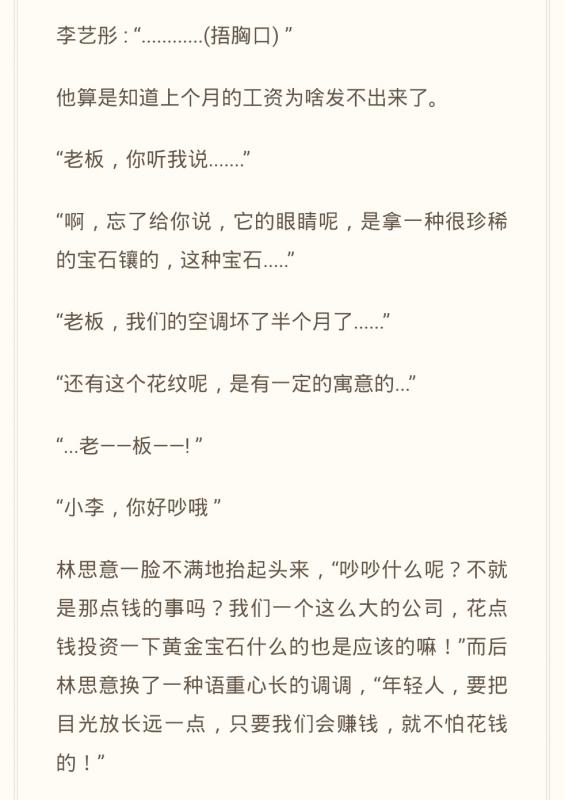 同人小说6