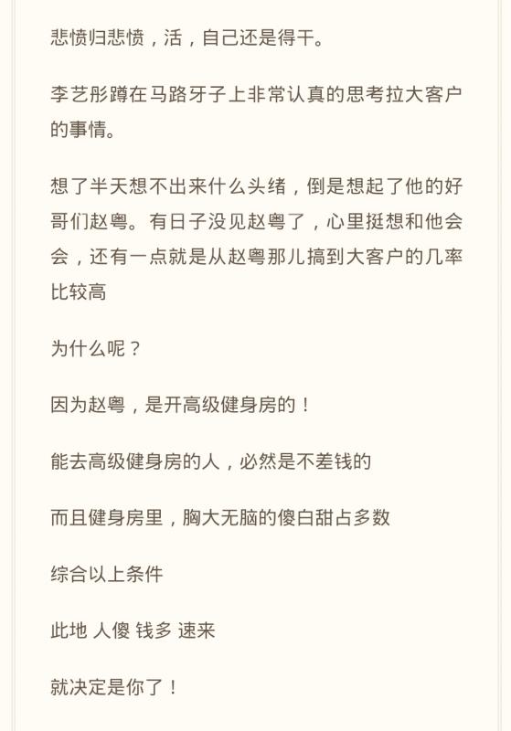 同人小说8