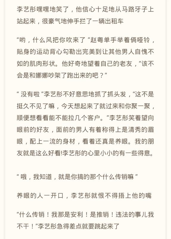 同人小说9