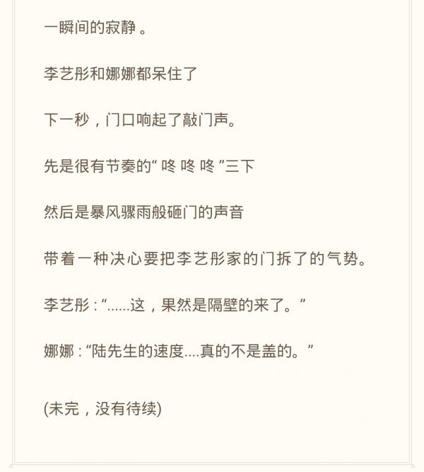 同人小说14