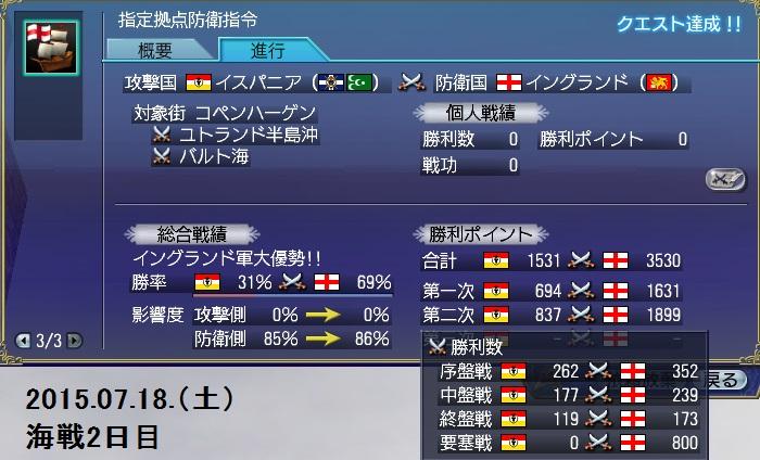 battle201507181.jpg