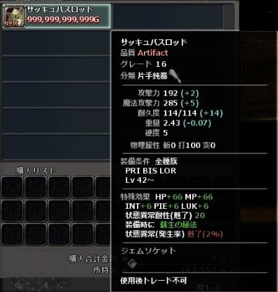さきゅばす棒2