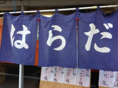 原田酒店:外観