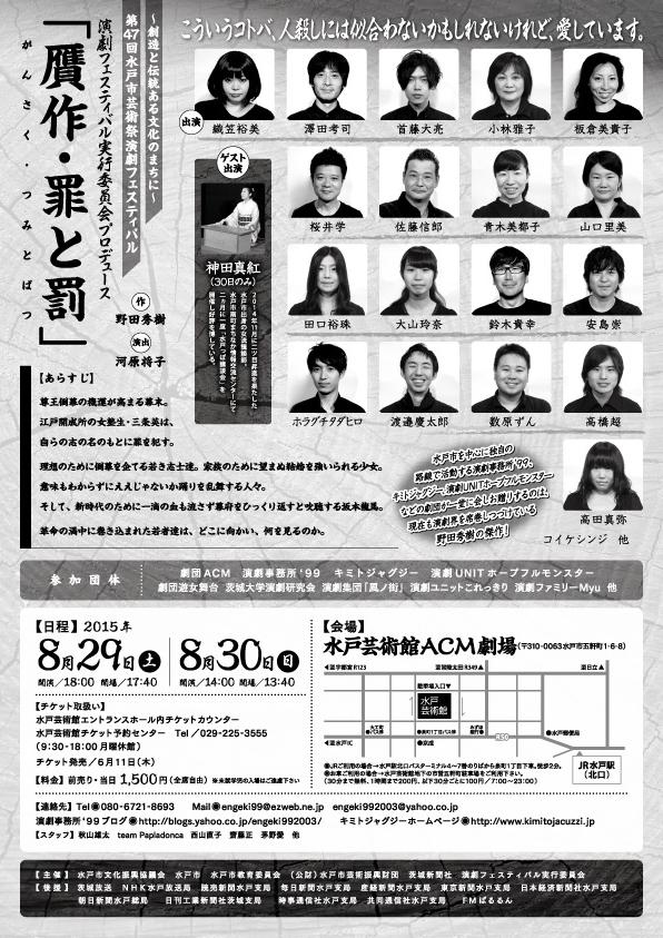 tsumitobatsu_fly_ura.jpg