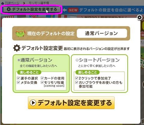 モリモリ選手権設定画面
