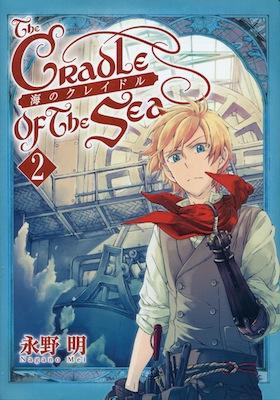 永野明『海のクレイドル』第2巻