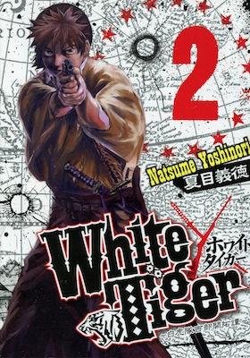 夏目義徳『White Tiger ホワイトタイガー 〜白虎隊西部開拓譚〜』第2巻