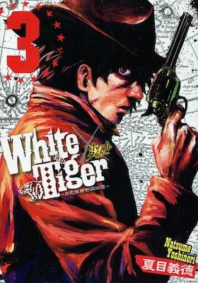 夏目義徳『White Tiger ホワイトタイガー 〜白虎隊西部開拓譚〜』第3巻