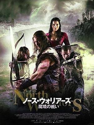『ノース・ウォリアーズ 魔境の戦い』