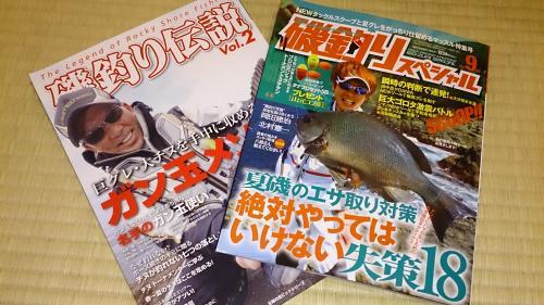 釣り雑誌×2
