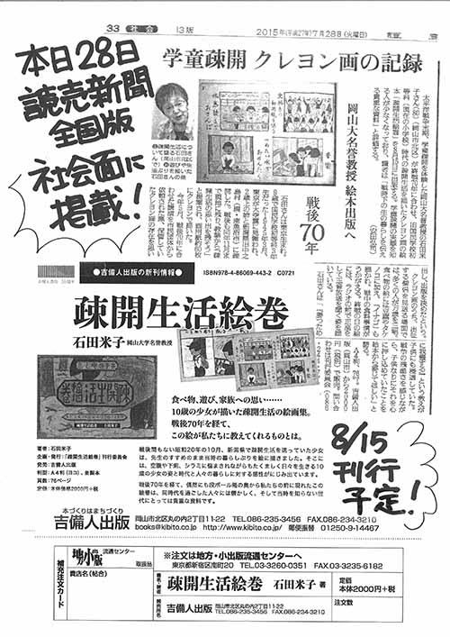150728読売記事+チラシ02