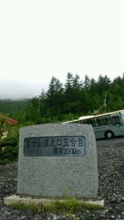 8富士山五合目