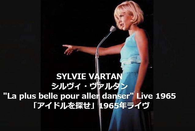シルヴィ・ヴァルタン_アイドルを探せ011