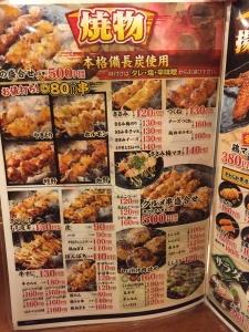 minoji3_menu1.jpg