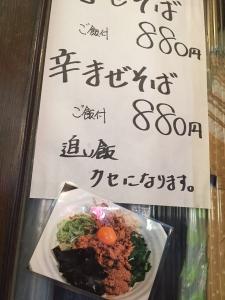 osu_tantanmen8.jpg