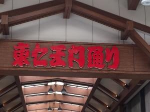 osu_tori2.jpg
