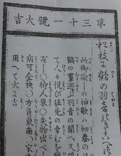 201501_omikuji.jpg