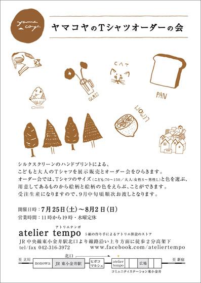 201507t_flyer_s.jpg