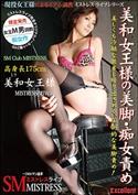 MISTRESS LIVE Vol2 美和女王様