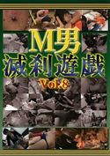M男滅刹遊戯 Vol8