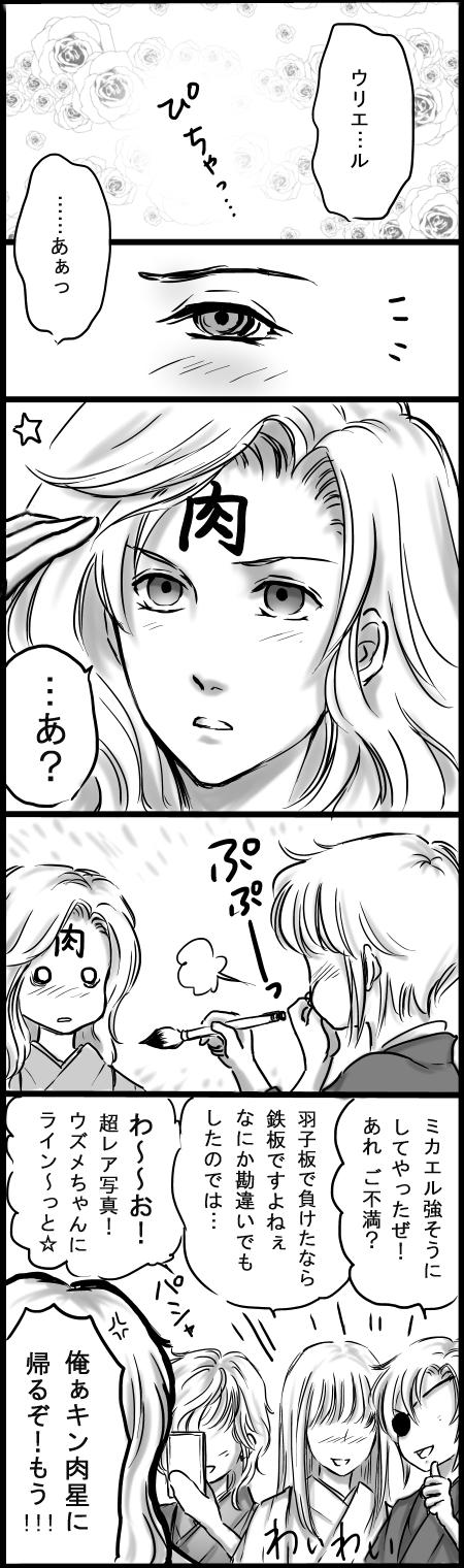 新春5コマ3