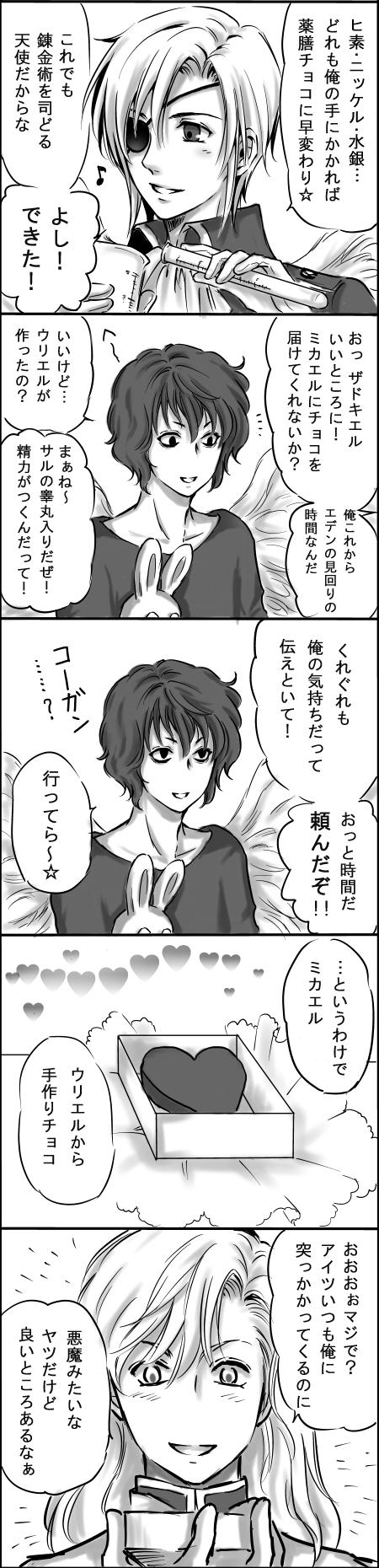 バレンタイン漫画☆1