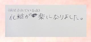 s-49252_アンケ
