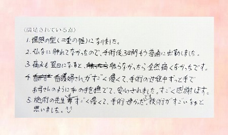 s-49001_アンケ