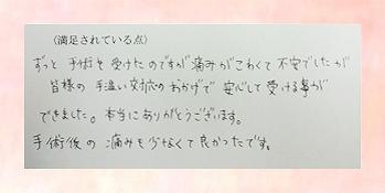 s-39856_アンケ