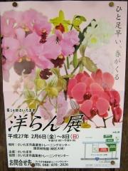 oosaki150208-105.jpg