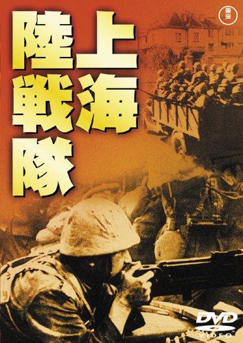 上海陸戦隊