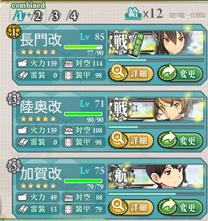 KanColle-150813-16275967.png