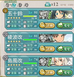 KanColle-150813-16280323.png
