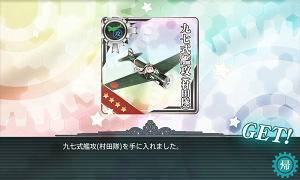 KanColle-150814-02345588.png