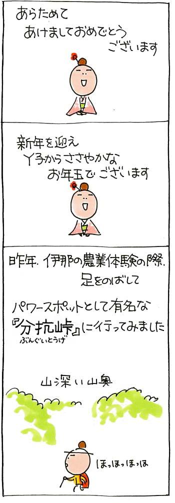 分杭峠01