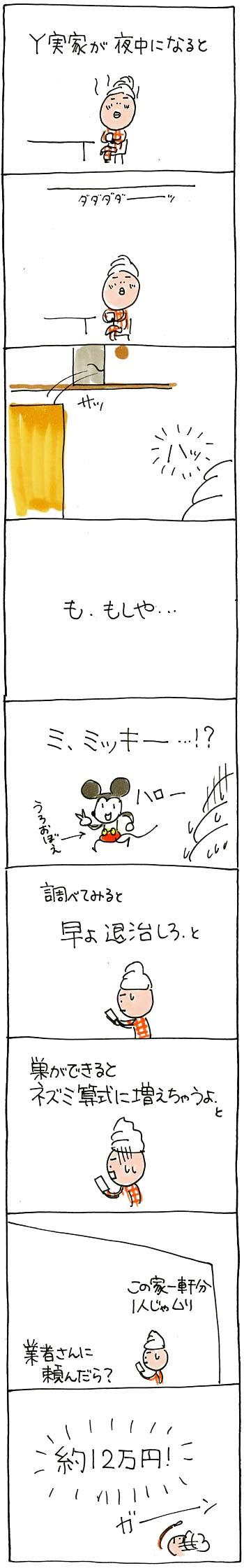 ネズミ01