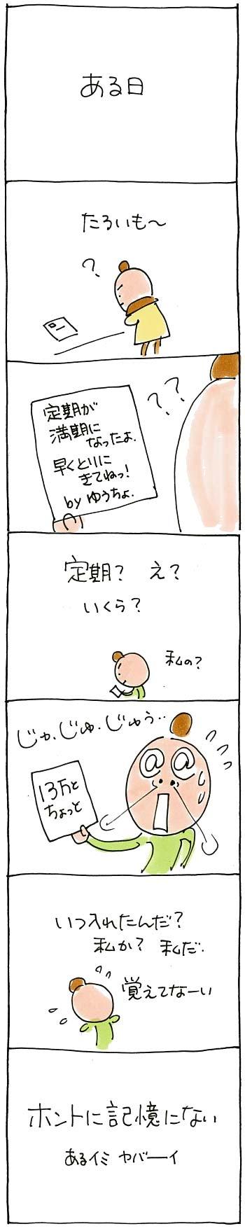 ネズミ03