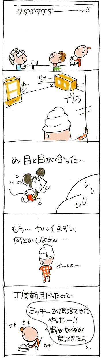 ネズミ02