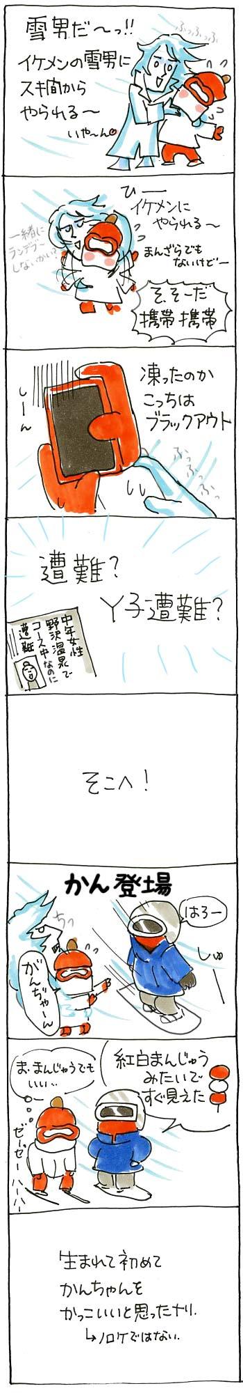 Ysuki02.jpg