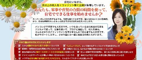 sayuri2.jpg