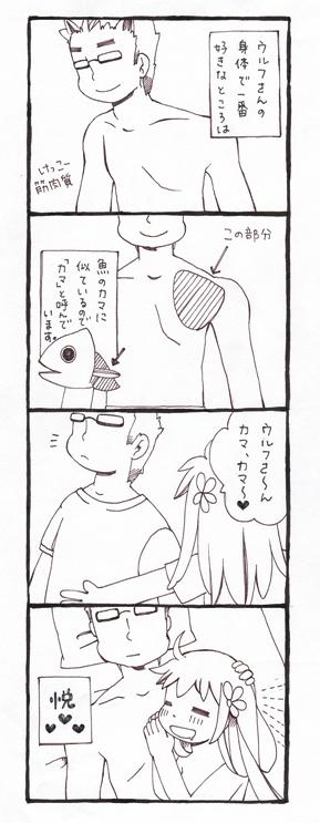 「カマ」がお好き♪