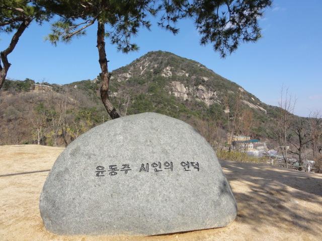 2013年4月7日 尹東柱 詩人の丘 石碑